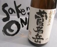 酒菅名本醸