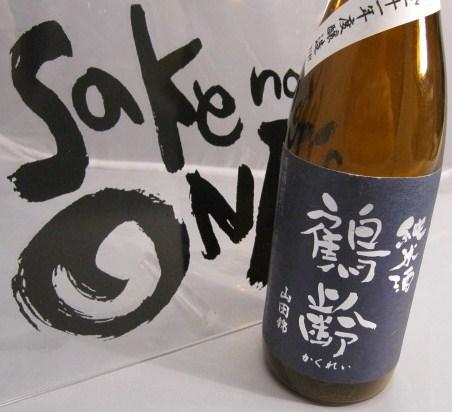 酒鶴齢純米